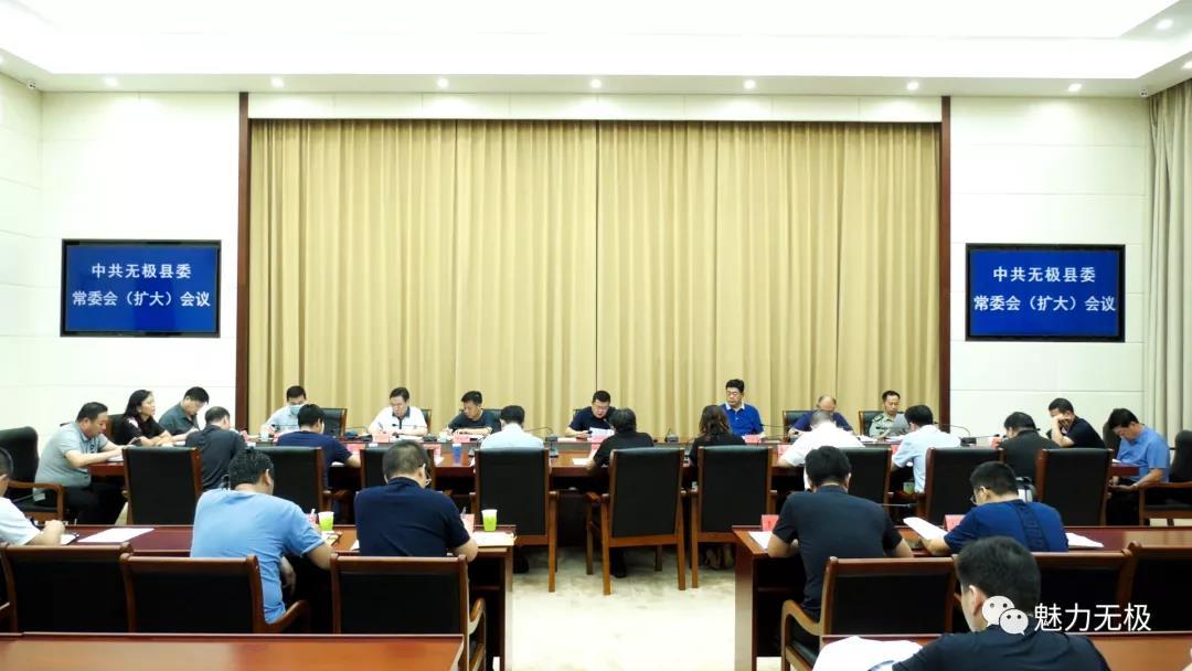 我县召开县委常委会(扩大)会议