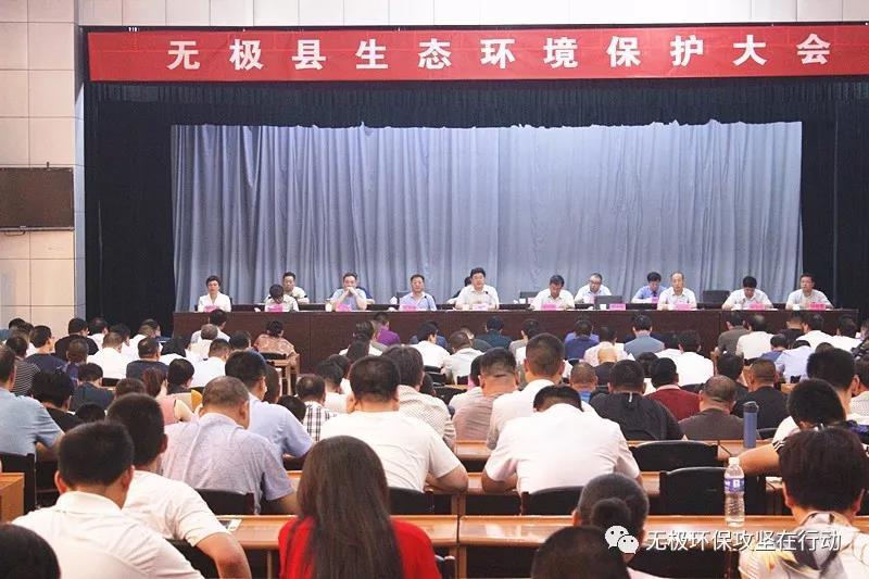 无极县召开生态环境保护大会
