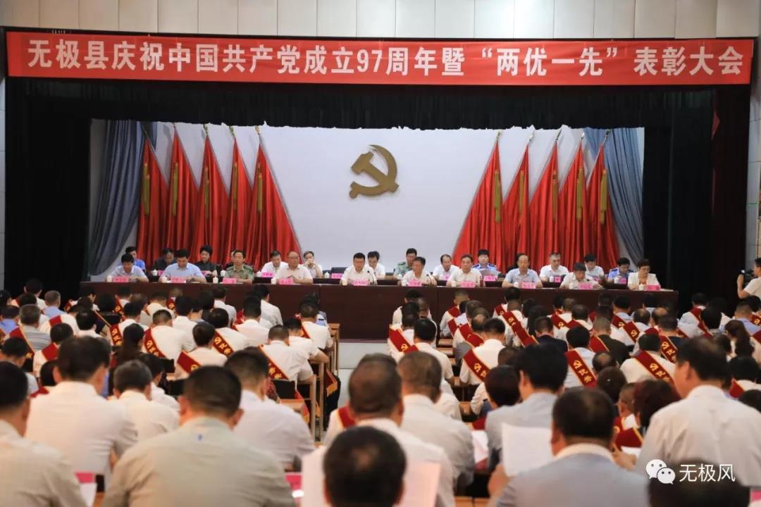 """我县隆重召开庆祝中国共产党成立97周年暨""""两优一先""""表彰大会"""