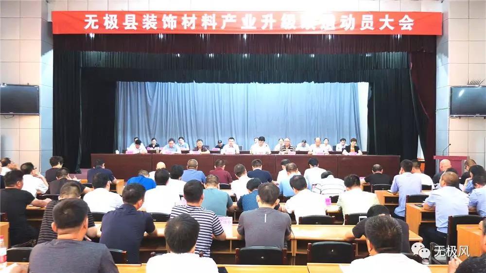 无极县召开装饰材料产业升级改造动员大会