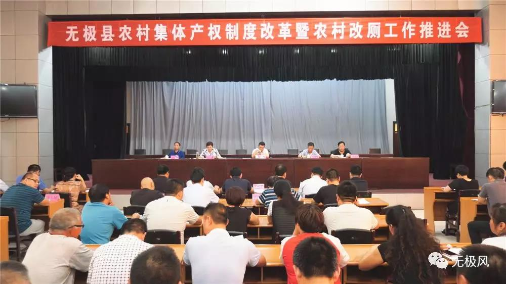 我县召开农村集体产权制度改革暨农村改厕工作会议