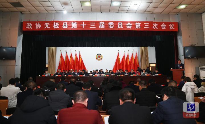 政协无极县第十三届委员会第三次会议隆重开幕