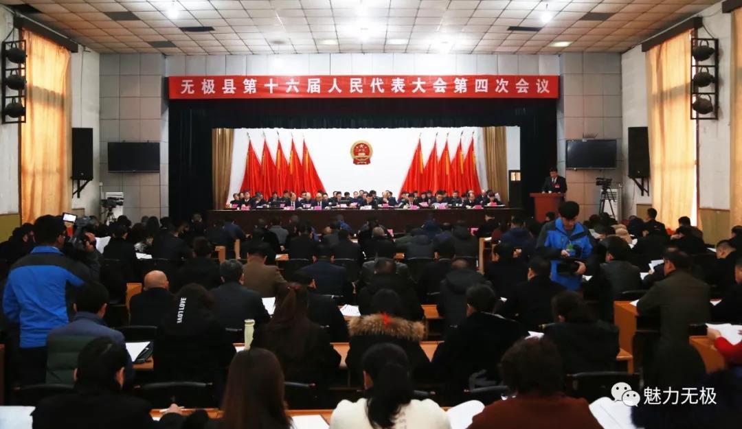 无极县第十六届人民代表大会第四次会议隆重开幕