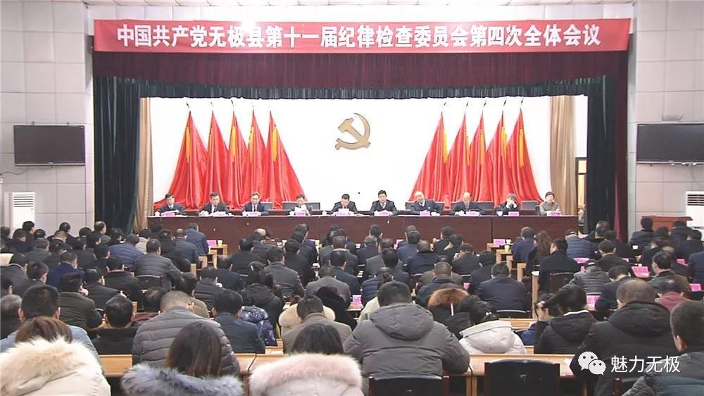 中国共产党无极县第十一届纪律检查委员会举行第四次全体会议